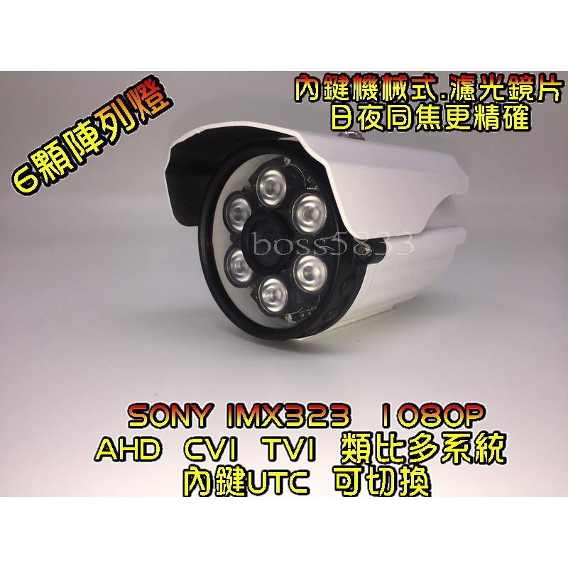 SONY AHD 323 1080P AHD CVI TVI 類比1080P 720P 內