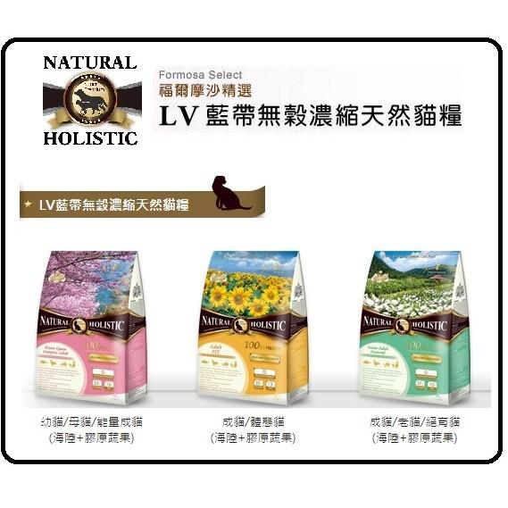LV 藍帶無穀濃縮天然貓糧Natural Holistic 1LB 450g 109