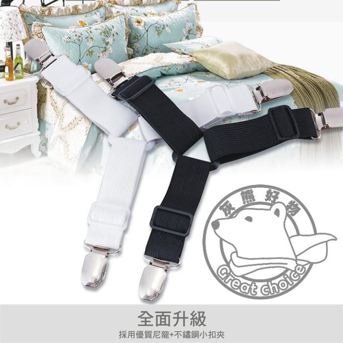 ~灰熊好物~進化版鬆緊帶三角床單固定器防滑固定帶床包床單夾床罩夾床單扣4 個一組