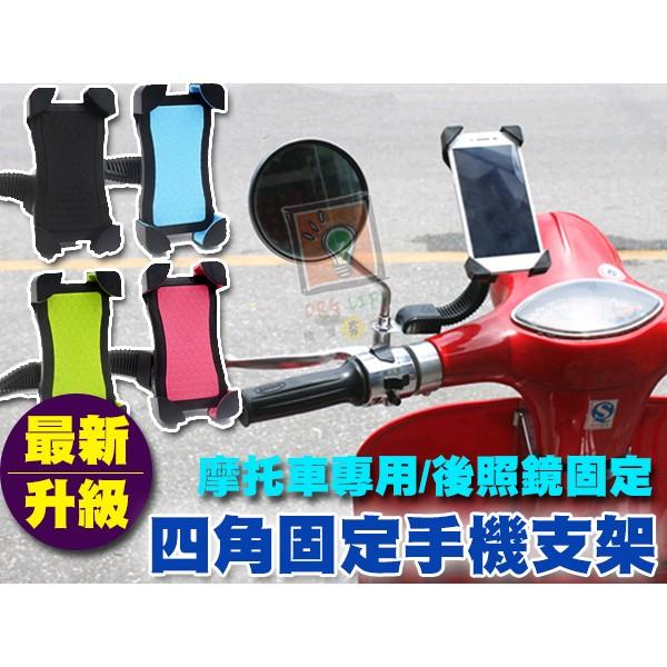 ORG ~SD0767 ~ 加強款!四角固定摩托車機車手機架手機支架導航架GPS 手機支撐