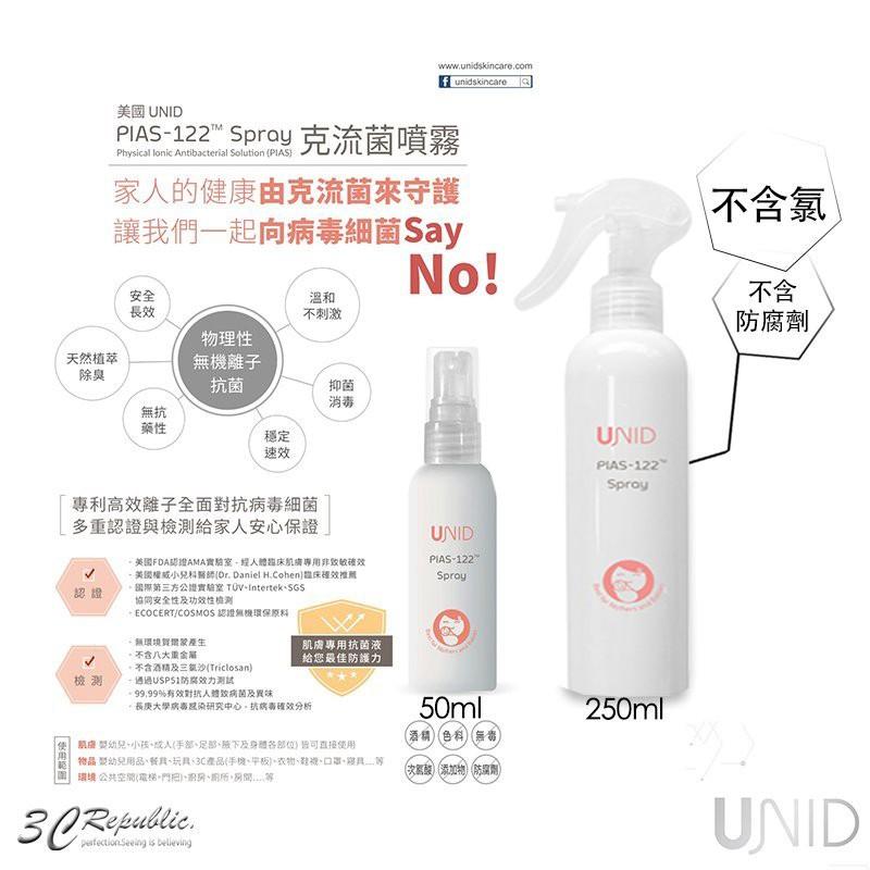 UNID PIAS-122 克流菌 噴霧 消毒液 洗手液 抗菌液 抗菌噴霧