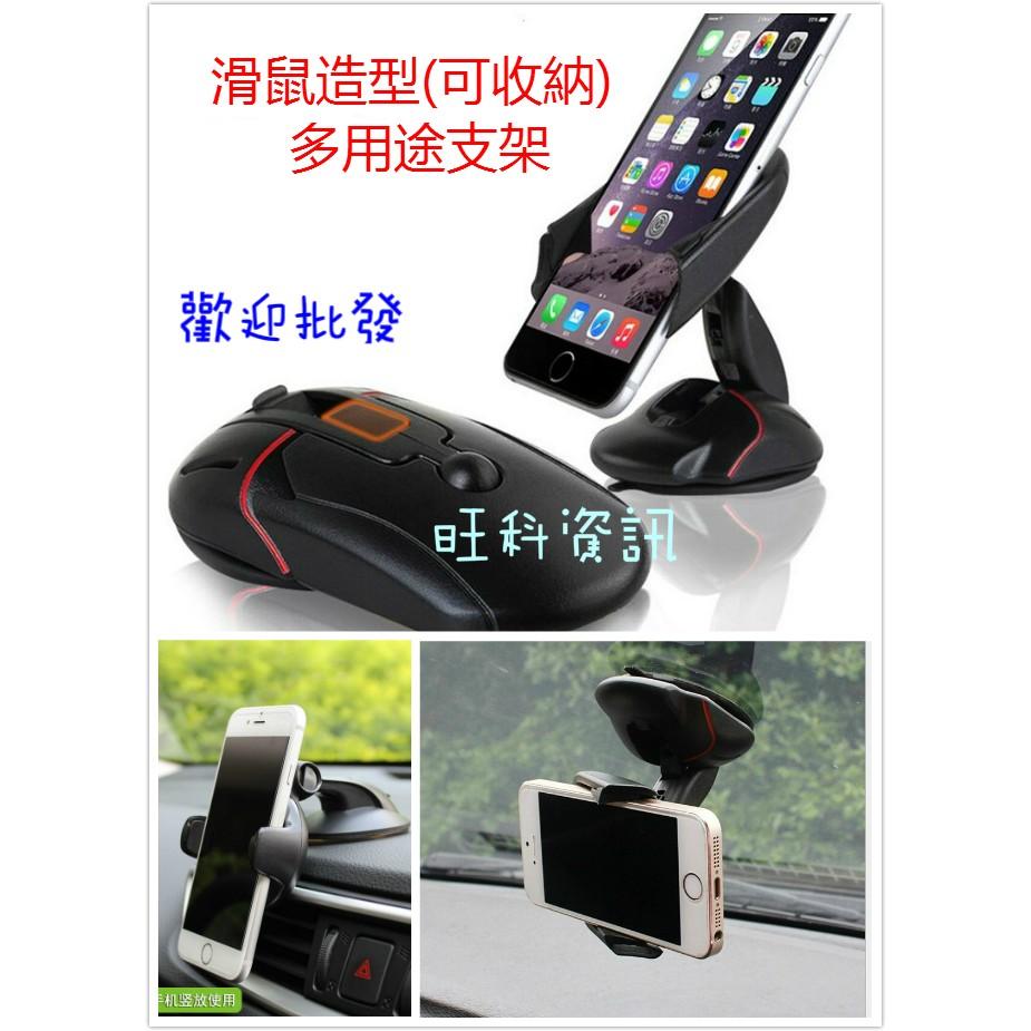 手機支架 變形滑鼠車載手機導航可收納車載手機座多 汽車吸盤支架吸盤式