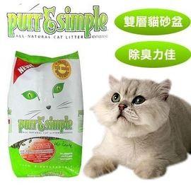 ~幸福培菓寵物~Purr Simple ~純淨~天然堅果殼環保砂8lbs