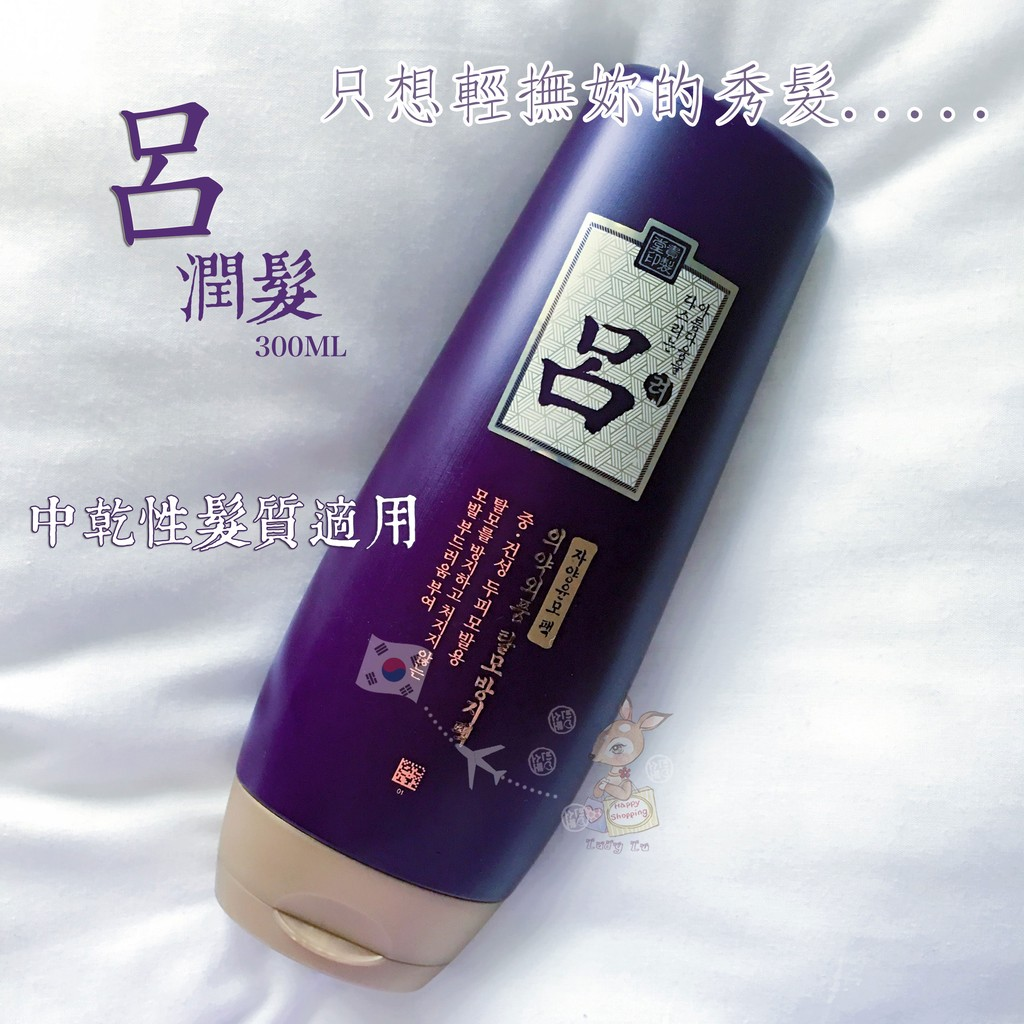 Ryoe 呂漢方護髮素300ML 紫色中乾性髮質