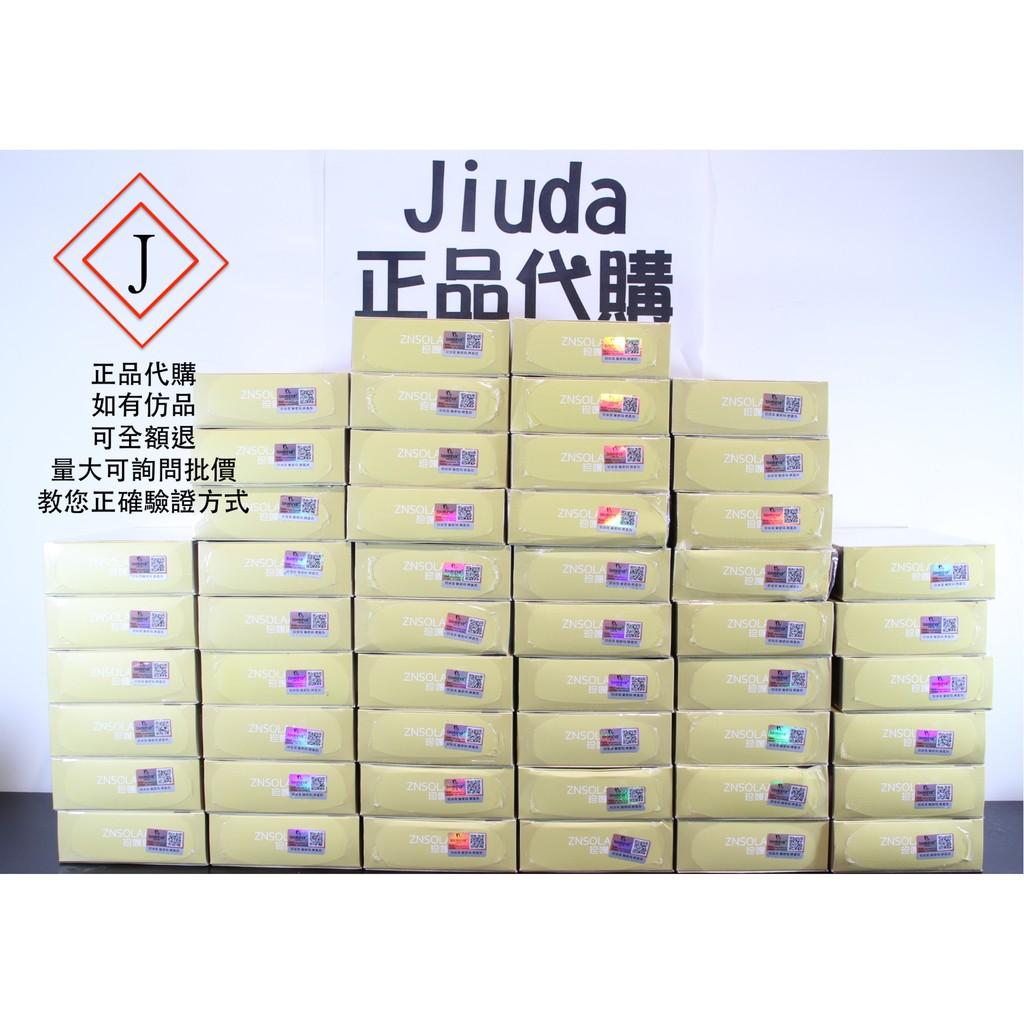 推廣內有防偽步驟教學當日出貨✨一盒230 ✨正品✨珍嗖啦果凍酵素