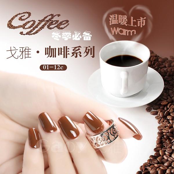 可折抵蝦幣Gaoy 戈雅 持久可卸巧克力深咖啡色系光療甲油膠共12 色