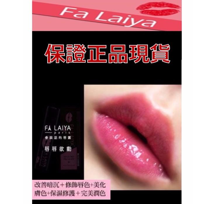 正品Fa Laiya 法婡雅會說話的唇露疊唇妝部落客最愛 4ml ~蝦幣可折抵~再加贈優美