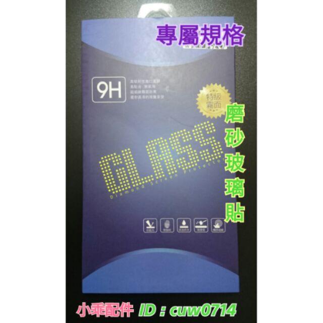 歐珀OPPO R9 Plus ~6 吋~R9 磨砂玻璃貼專屬規格防眩光玻璃膜疏水疏油玻璃保