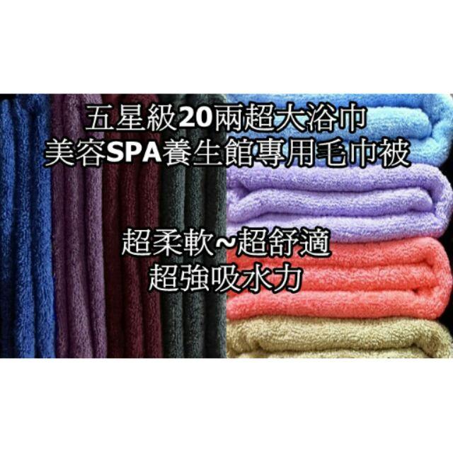 ~ 毛巾~買一送一 浴巾毛巾組~五星級20 兩超大浴巾美容SPA 養生館 毛巾被~100