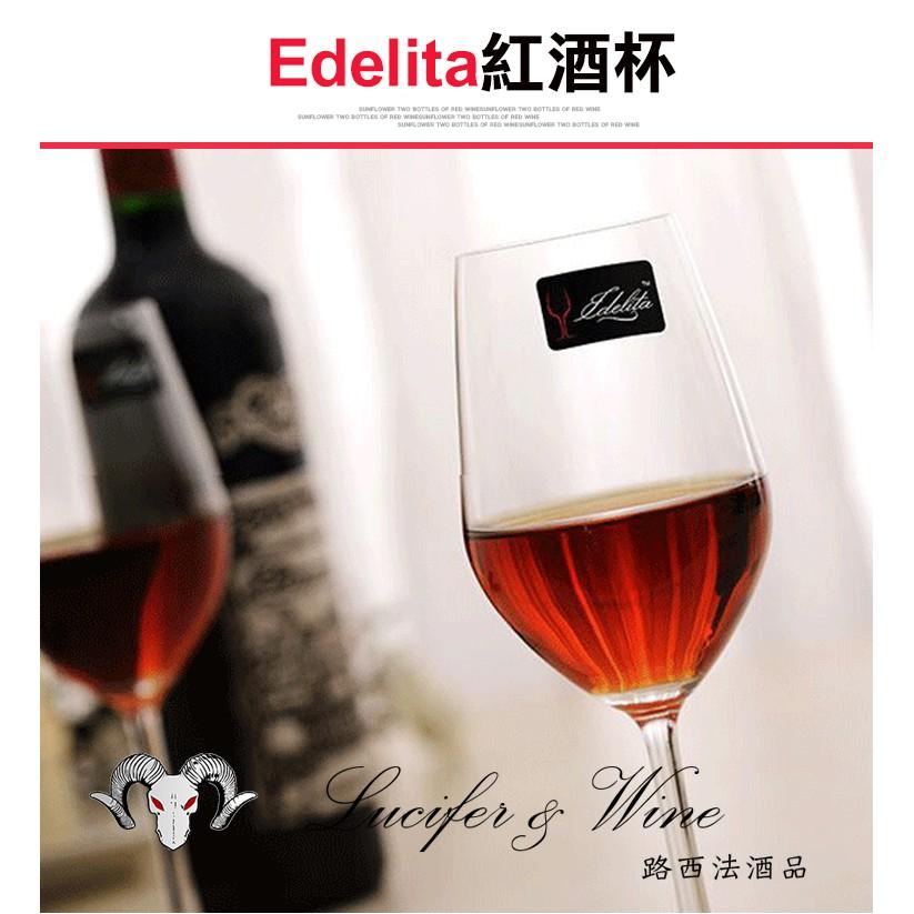 ~Edelita 紅酒杯~義大利切口薄葡萄酒杯冷口切邊高腳杯玻璃杯水晶杯