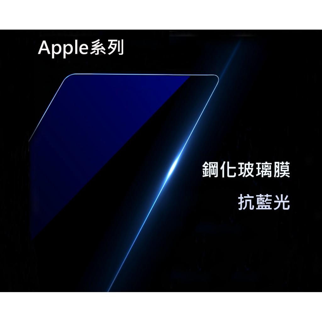 ~Apple 系列~ 9H 鋼化玻璃 抗藍光非滿版/抗藍光滿版黑白玫瑰金