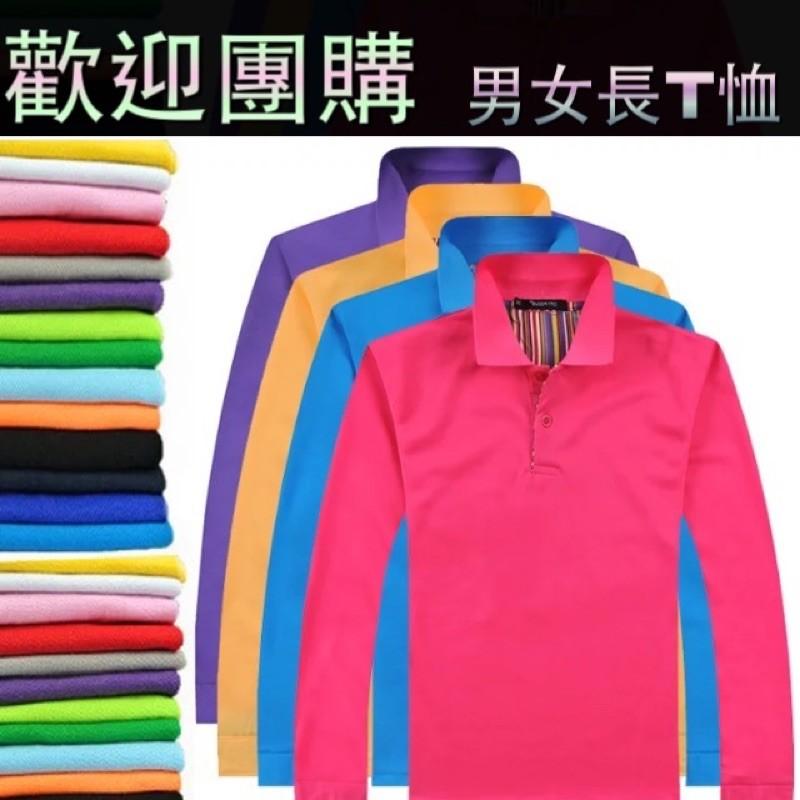 男、女裝長袖t 恤寬鬆 休閒polo 衫工作衣服學生班服