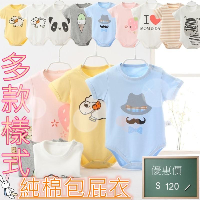 ( )嬰兒連體衣春 新生兒三角哈衣包屁衣寶寶純棉短袖連體爬服薄款