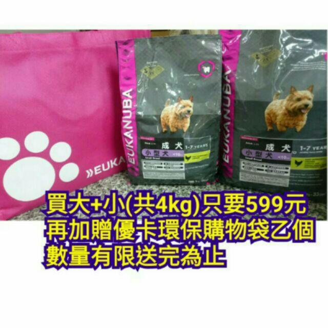 4 公斤599 元成犬3kg 1kg 優卡EUKANUBA 小型犬成犬飼料10kg 狗