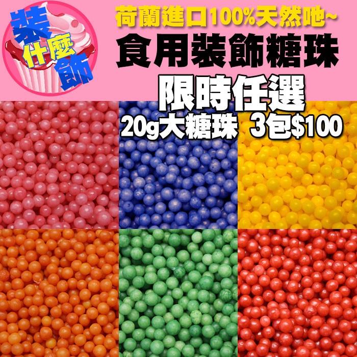 裝什麼飾隨手包20g ~糖珠指定顏色買二送一~荷蘭 天然色素蛋糕裝飾食用糖珠