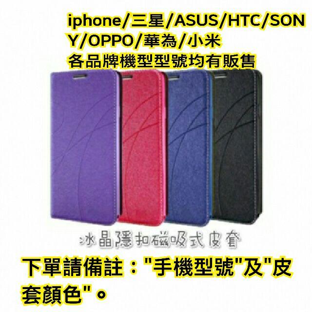 冰晶隱扣側翻皮套側掀皮套手機保護套手機套手機殼保護殼磨砂皮套