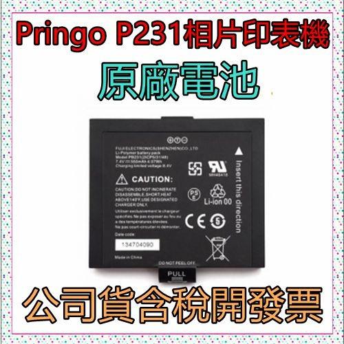 ~ 館~ 貨含稅開發票Pringo P231 電池 充電池相片印表機電池