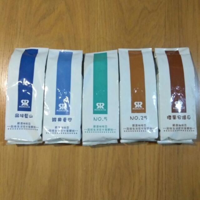 Rorista 咖啡豆橙果安提瓜 曼巴品味藍山NO 5 NO 25