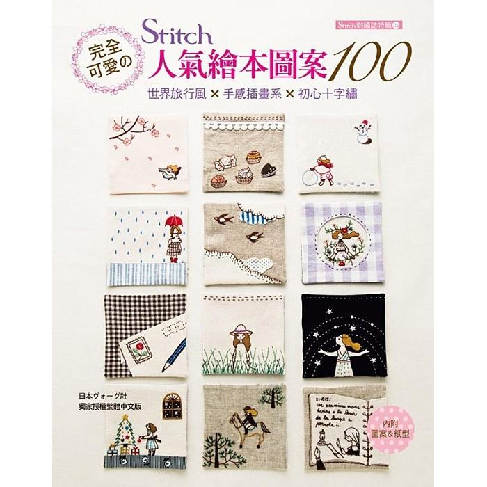 Stitch 刺繡誌特輯02 :完全可愛のSTITCH 繪本圖案100 978986302