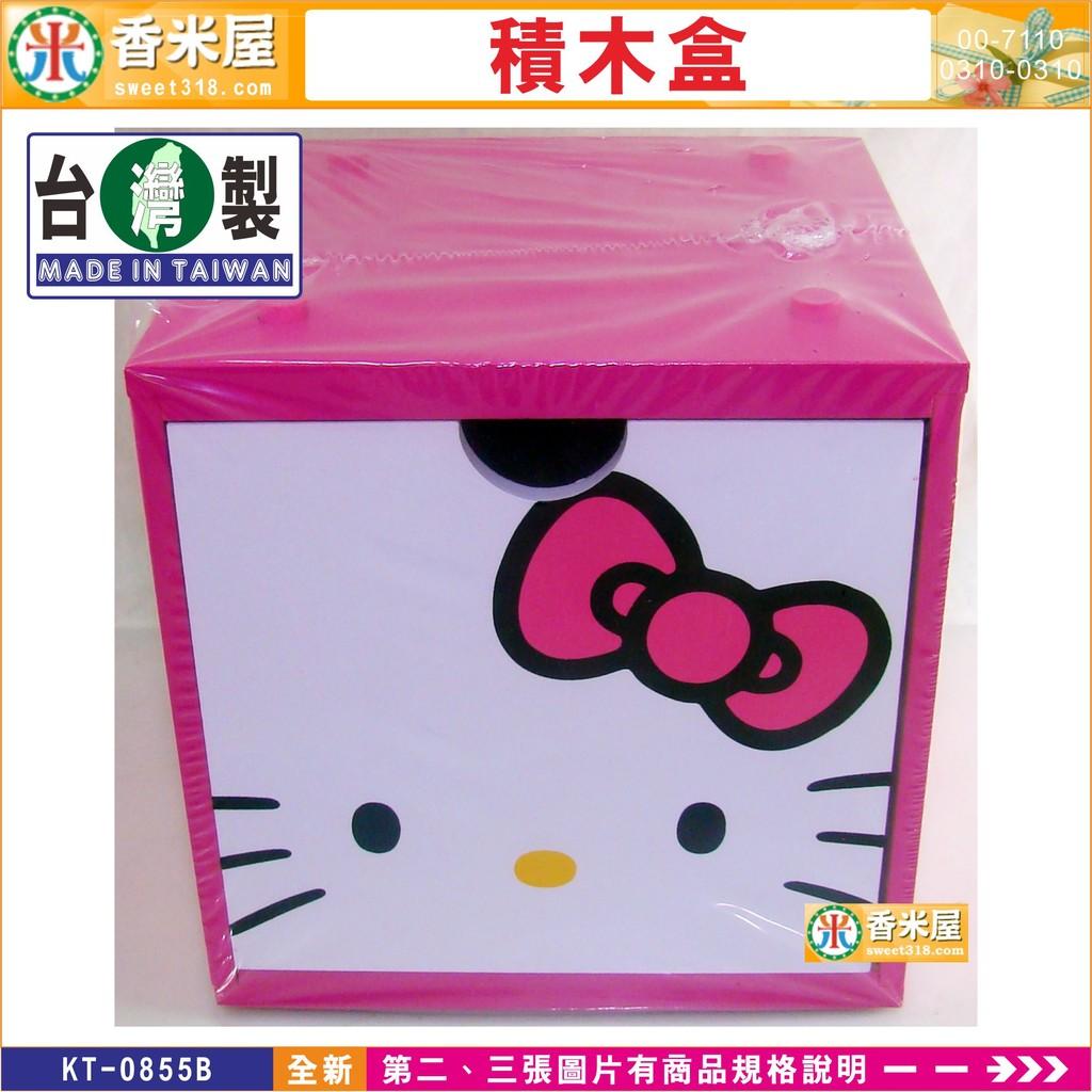 AA 16 010 02 香米屋 Kitty 積木盒木製抽屜收納盒彩色~桃紅色~ 製