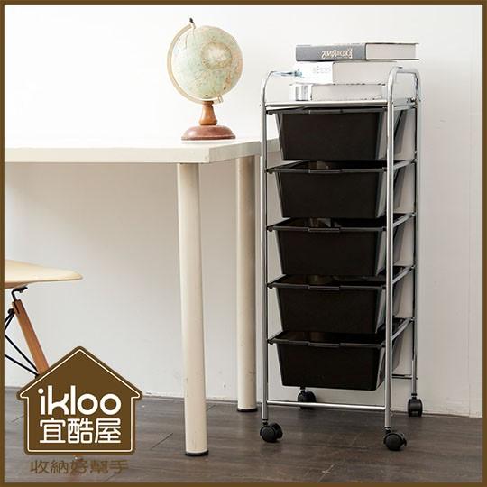 不可超取~ikloo ~可移式五層收納抽屜車收納箱黑收納架收納車置物箱活動推車公文櫃文件櫃