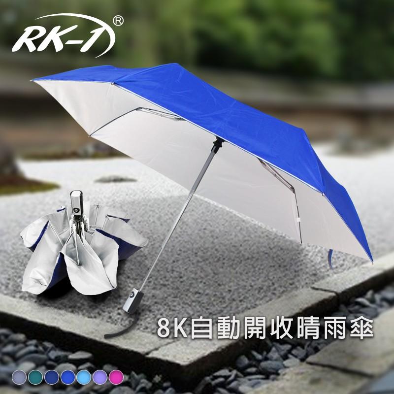 小昊子8K 三折自動開收晴雨傘六角強化中棒防風遮陽遮風擋雨C B9