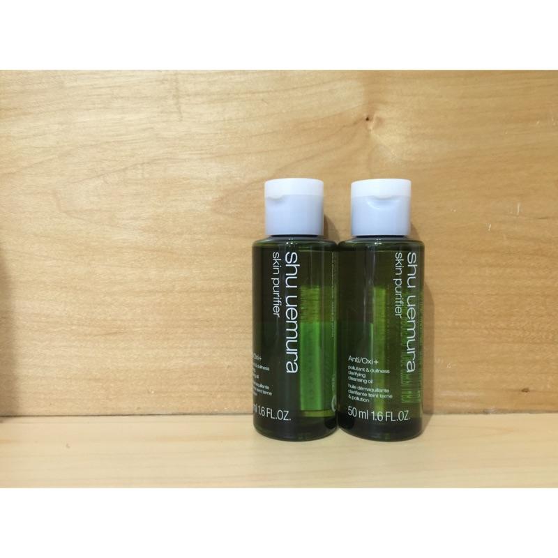 植村秀植物精萃潔顏油(升級版)50ml 單瓶120 ( 款)