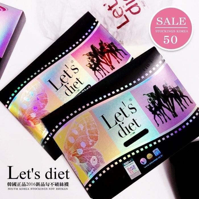 韓國正貨Let s diet 2016 年超強彈力刮不破絲襪耐穿耐用透膚襪絲襪褲襪