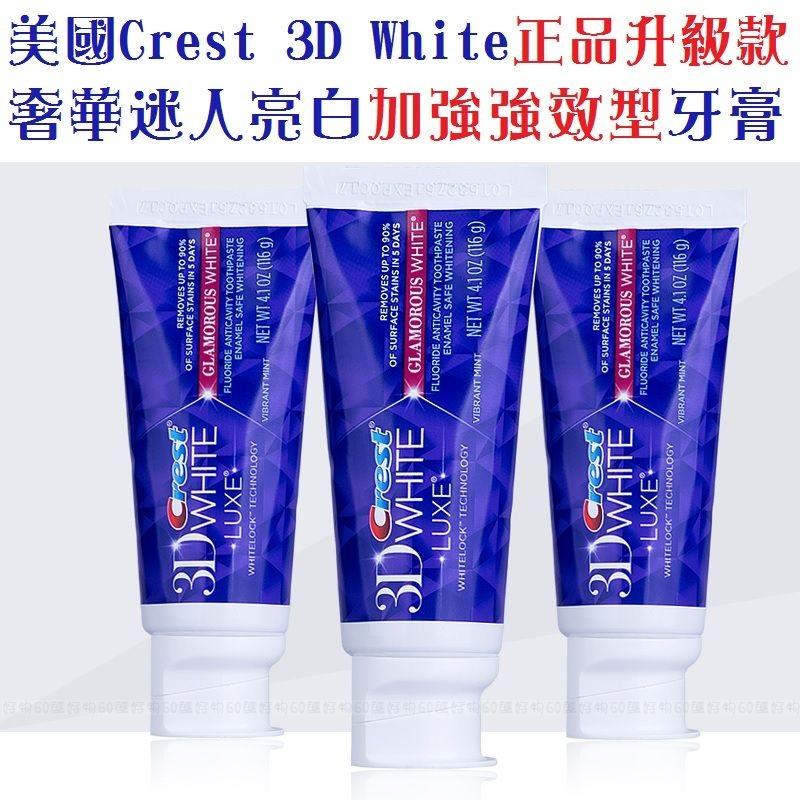 ~ 升級款正品 ~美國Crest 3D White 奢華迷人亮白加強強效型牙膏薄荷口味牙刷