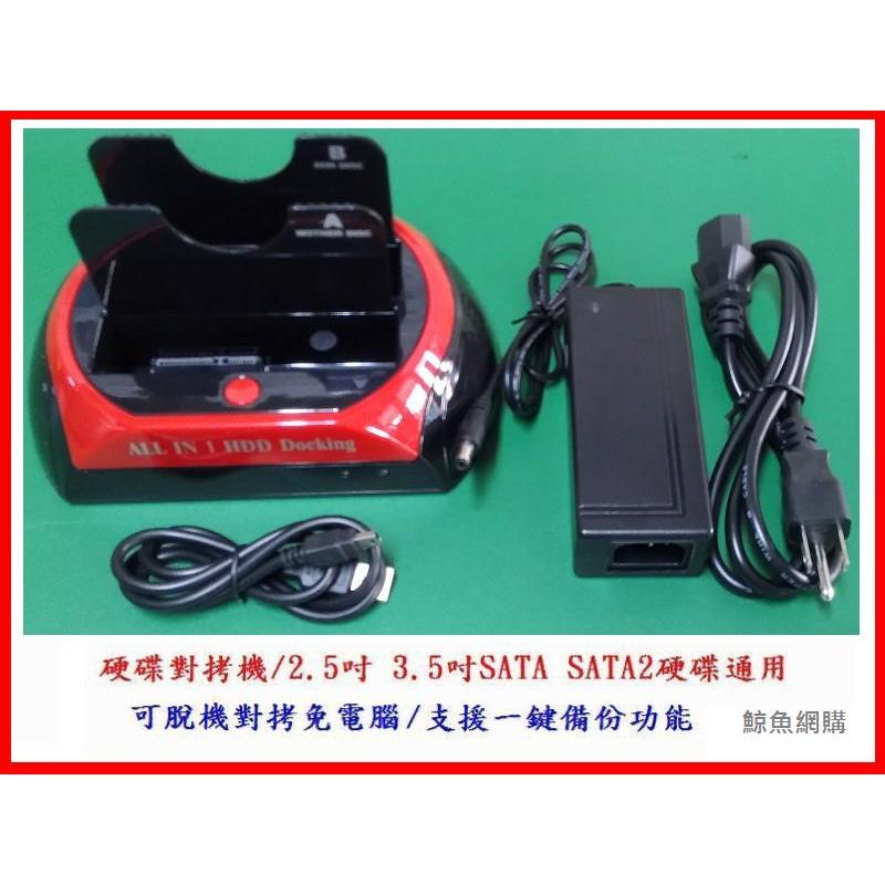 雙槽2 0 SATA 硬碟對拷機免電腦一鍵複製1 對1 硬碟拷貝機支援3 5 2 5 吋備