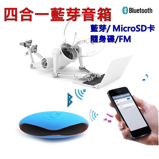 BTSP006 藍芽插卡音箱MINI X6 MicroSD 隨身碟FM 四合一藍牙喇叭橄欖