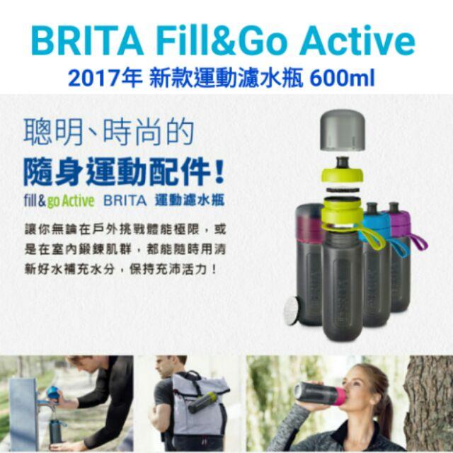 〈 款〉德國BRITA Fill Go Active 濾水瓶600ml 含濾心一片