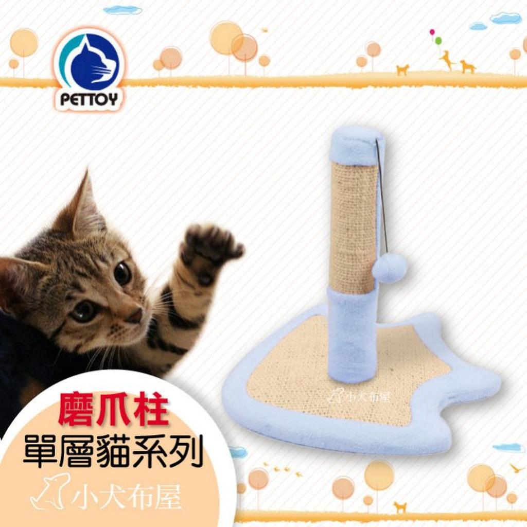 ~沛特PETTOY ~貓咪玩具~單層貓抓板魔爪住 ~寂寞貓咪的必需品可 貓草 更有趣