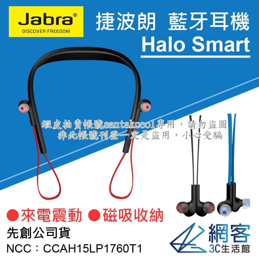 含發票~網客~Jabra Halo Smart 頸後式頸掛式入耳式立體聲藍牙耳機磁吸耳機藍