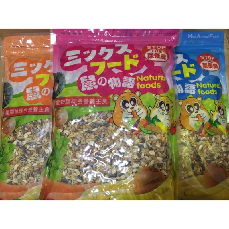 米克寵物鼠綜合營養主食倉鼠飼料1 公斤