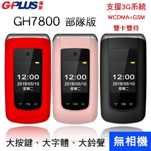 ~全配~G Plus GH7800C 部隊版無照相雙卡雙待軍人機部隊機摺疊式手機