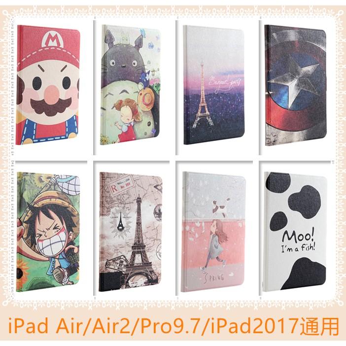 iPad Air Air2 iPad 9 7 絲雅系列彩繪卡通側翻皮套支架平板套平板保護套