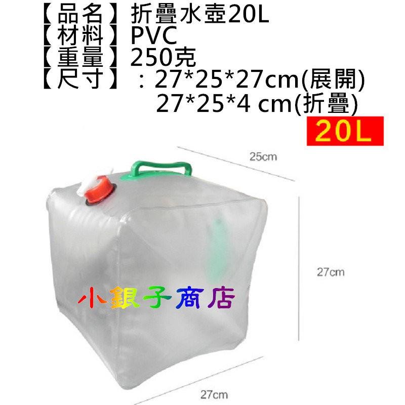 方形折疊水箱20L 水桶水壺折疊水桶PVC 便攜折疊水壺露營戶外休閒泡茶旅行登山