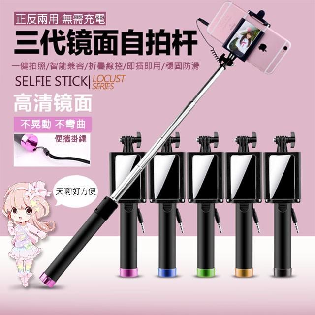 韓國Selfie Stick 第 鏡面霧面黑迷你 桿蘋果安卓小米三星等 線控式免藍牙免充電