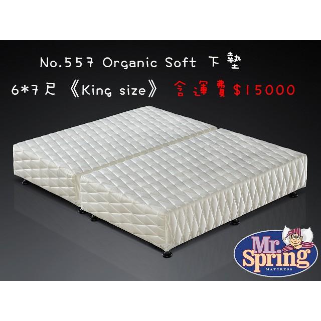 彈簧先生名床 No.557 Organic Soft 下墊✔6尺*7尺《King size》