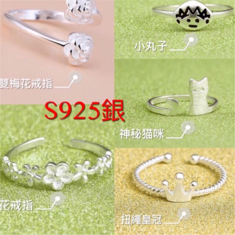 日韓潮人 簡約 音符開口s925 純銀關節食指戒指指環尾戒女