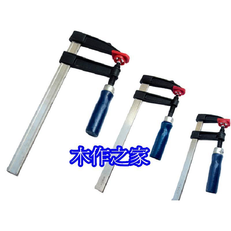 加厚型德標重型木工夾具木工夾F 夾 夾拼板附護套保護 規格木柄 夾具