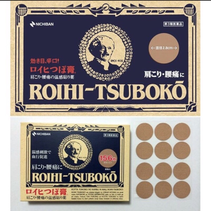 ROIHI TSUBOKO 穴位貼布鎮痛消炎溫感貼布156 枚