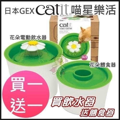 WANG 加贈兩用貓餐桌Hagen Catit 2 0 花朵自動噴泉飲水器~3 公升742