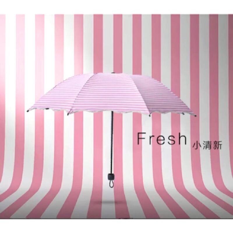 小清新甜美條紋簡約⛱防曬遮陽傘抗UV ☀️ 折疊傘雨傘