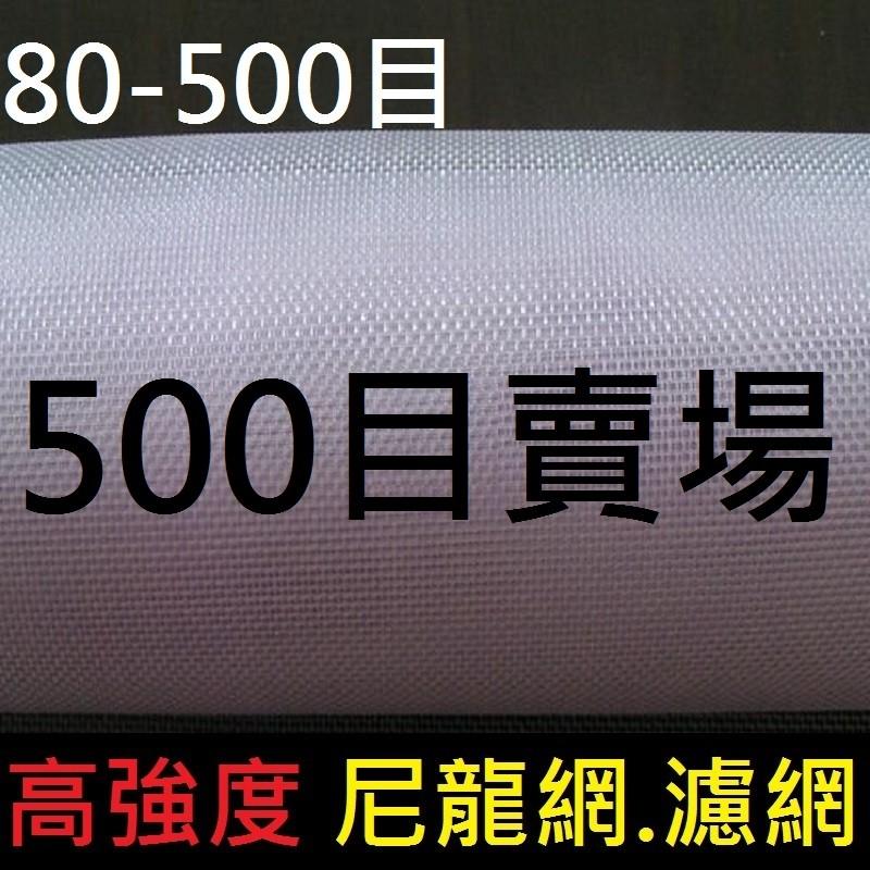 ~500 目賣場~80 目100 目200 目300 目400 目500 目過濾網尼龍網濾