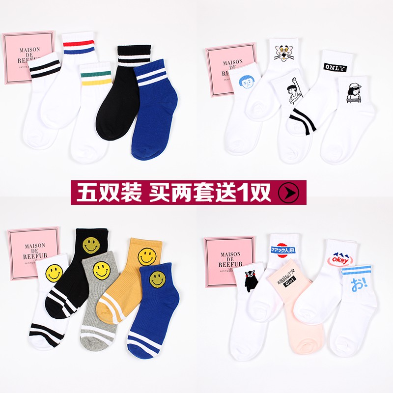~五雙裝~✨✨韓國原宿兩二條槓笑臉襪子男女中筒長襪日系學生學院風 潮短襪