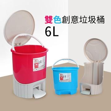 雙色 垃圾筒16 6CM  可拆式手提式垃圾桶桶子水桶|