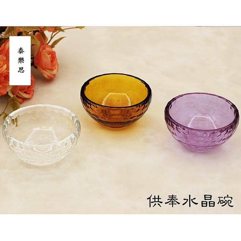 ❁七彩水晶供水杯❁消磁增靈力天然水晶石❁八供杯水晶杯供碗聖水杯供七寶石