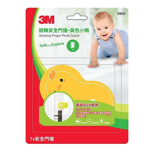 居家叔叔9909 兒童可旋轉安全門檔小鴨通過SGS 檢測不含有毒塑化劑雙酚A 3M 專利膠